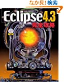 Eclipse 4.3 ���S�U��