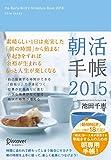 朝活手帳 2015