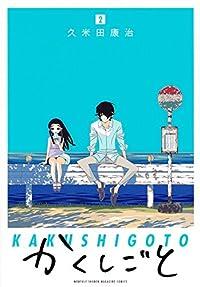 かくしごと(2) (KCデラックス 月刊少年マガジン)