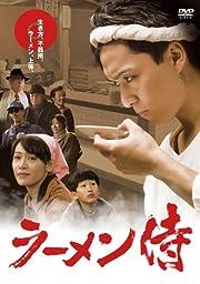 ラーメン侍 [DVD]