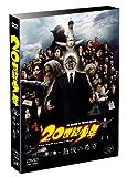 20世紀少年<第2章>最後の希望 通常版 [DVD]