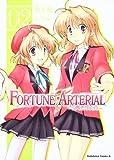FORTUNE ARTERIAL (2) (角川コミックス・エース 135-9)