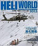ヘリワールド2015 (イカロス・ムック)