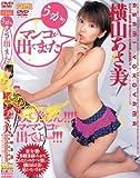 ワンズ うっかりマンコが出てました 横山あさ美(DVD)[WF]AY-102