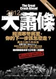 img - for The Great Crash Ahead (Chinese Edition) book / textbook / text book