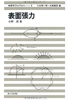 表面張力 (物理学one point 9)