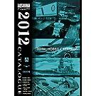 アオシマ総合カタログ2012