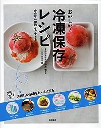 かんたん 節約 すぐできる おいしい! 冷凍保存レシピ