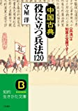 """""""中国古典""""役に立つ兵法120 (知的生きかた文庫)"""