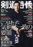 剣道時代 2016年 12 月号 [雑誌]
