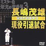 長嶋茂雄現役引退試合~栄光の背番号3~[DVD]