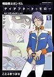 機動戦士ガンダム デイアフタートゥモロー ?カイ・シデンのメモリーより?(1) (角川コミックス・エース)