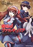 戦場のヴァルキュリア (4) (角川コミックス・エース 149-7)