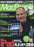 Mac People ( マックピープル ) 2010年 04月号 [雑誌]