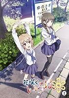 花咲くいろは 2 [DVD]