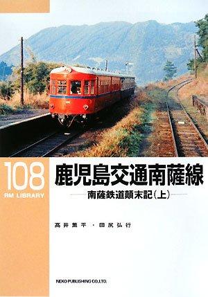 鹿児島交通南薩線—南薩鉄道顛末記〈上〉 (RM LIBRARY 108)