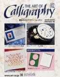 趣味のカリグラフィーレッスン 2015年 1/7号 [分冊百科]
