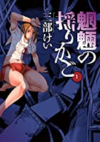 魍魎の揺りかご 1巻 (デジタル版ヤングガンガンコミックス)