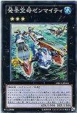 遊戯王カード 【発条空母ゼンマイティ】【スーパーレア】 ORCS-JP044-SR ≪オーダー・オブ・カオス≫