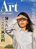 アートコレクターズ2015年6月号