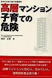 高層マンション子育ての危険―都市化社会の母子住環境学