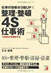 仕事の効率が3倍UP!整理・整頓4S仕事術 (アスカビジネス)