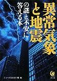 異常気象と地震の謎と不安に答える本 (KAWADE夢文庫)
