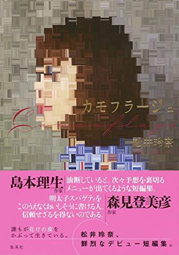 松井玲奈初の短編小説集「カモフラージュ」