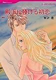 殿下に捧げる初恋 (ハーレクインコミックス)