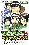 ロック・リーの青春フルパワー忍伝 2 (ジャンプコミックス)
