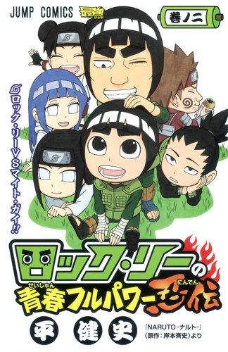 ロック・リーの青春フルパワー忍伝 巻ノ2 (ジャンプコミックス)