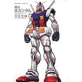 俺は生ガンダム (角川コミックス・エース 295-1)