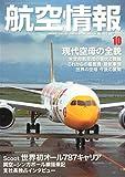 航空情報 2015年 10 月号