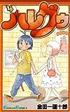 ハレグゥ4巻 (デジタル版ガンガンコミックス)