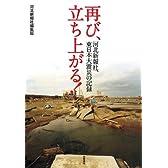 再び、立ち上がる! ―河北新報社、東日本大震災の記録