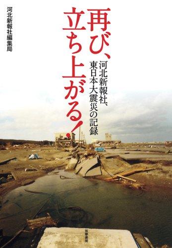 再び、立ち上がる! —河北新報社、東日本大震災の記録