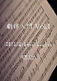 劇伴入門 Vol.1