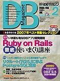 DB Magazine (マガジン) 2008年 02月号 [雑誌]