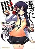 間違ったラノベの作り方 (角川コミックス・エース 284-1)