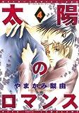 太陽のロマンス(4) (ディアプラスコミックス)