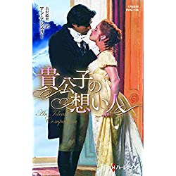 貴公子の想い人 ハーレクイン・ヒストリカル・スペシャル [Kindle版]