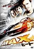 MAXヒート [DVD]