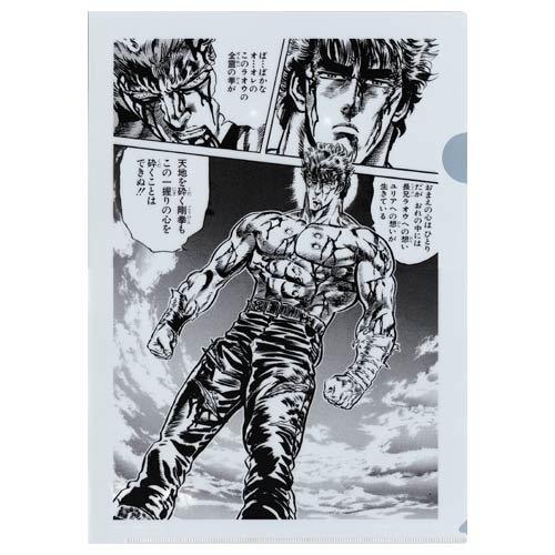 北斗の拳 クリアファイル / B-1 ケンシロウ「天地を砕く剛拳もこの一握りの心を砕くことはできぬ!!」 『セガ ラッキーくじ 「北斗の拳」』よ