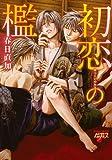 初恋の檻 (ジュネットコミックス ピアスシリーズ)