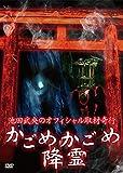 池田武央のオフィシャル取材奇行 かごめかごめ降霊 [DVD]