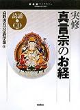 実修 真言宗のお経 (宗教書ライブラリー)