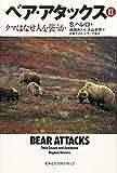img - for Bea atakkusu. 2 book / textbook / text book