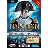ナポレオン:トータルウォー コンプリートパック 日本語版