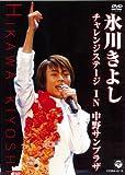 氷川きよし・チャレンジステージ in 中野サンプラザ [DVD]