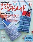 NHK すてきにハンドメイド 2016年 06 月号 [雑誌]